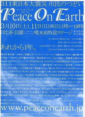s-PeaceOnEarth_omote