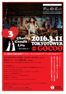 charitylive160311-1